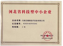 苹果ManBetX下载医疗——河北省科技型中