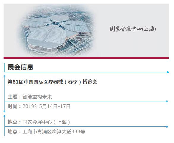 81届中国国际医疗器械展
