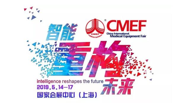 中国国际医疗器械展