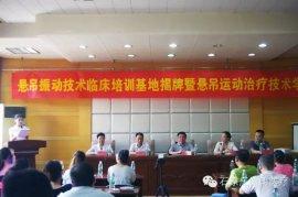 """华北规模最大的""""ManBetX客户端iOS、振动技术临床培训基地"""