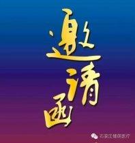 邀请函:中国康复医学会第十四届运动疗法大会