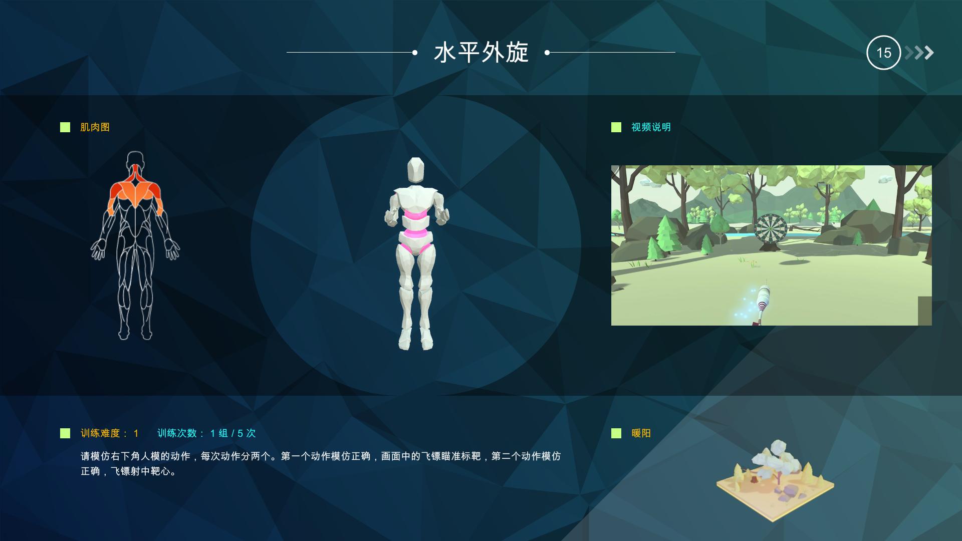 情景互动康复训练ManBetXapp下载